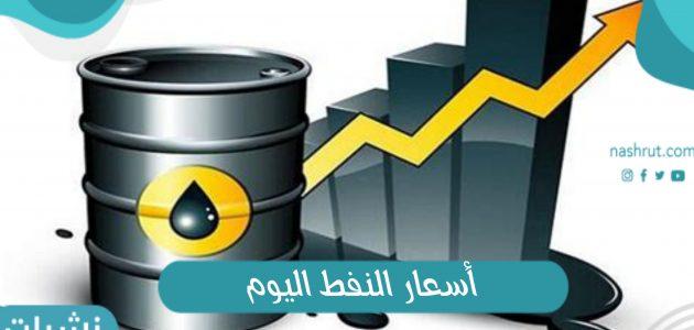 اسعار النفط اليوم في السعودية سبتمبر 2021