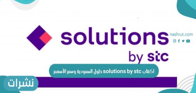 اكتتاب solutions by stc حلول السعودية وسعر الأسهم