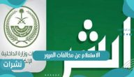 الاستعلام عن مخالفات المرور عبر موقع وزارة الداخلية إدارة المرور