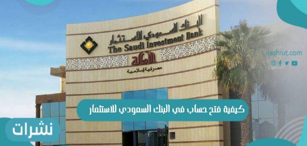 كيفية فتح حساب في البنك السعودي للاستثمار