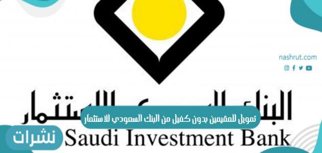 تمويل للمقيمين بدون كفيل من البنك السعودي للاستثمار