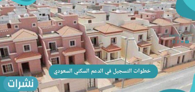 خطوات التسجيل في الدعم السكني السعودي