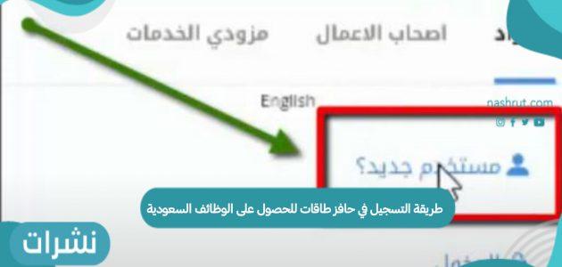 طريقة التسجيل في حافز طاقات للحصول على الوظائف السعودية