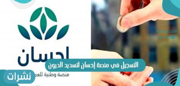 رابط التسجيل في منصة إحسان لتسديد الديون