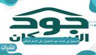 خطوات التسجيل في منصة جود للحصول على الدعم السكني
