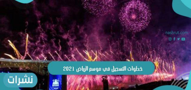 خطوات التسجيل في موسم الرياض 2021