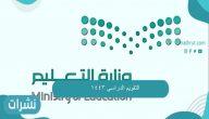 التقويم الدراسي السعودي 1443