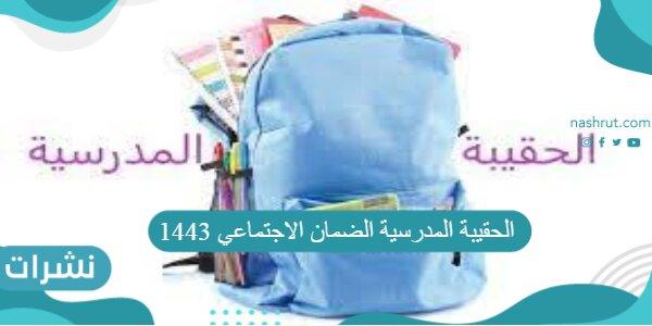 الحقيبة المدرسية الضمان الاجتماعي 1443 وشروط الحصول عليها