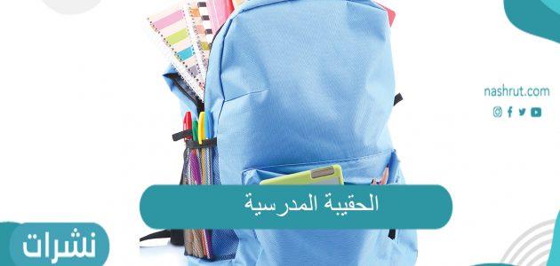 موعد نزول الحقيبة المدرسية 1443 شروط صرف برنامج الحقيبة المدرسية للمواطنين