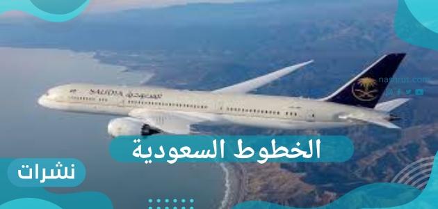 شروط استقبال الفئات المستثناه من الخطوط السعودية
