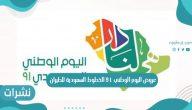 عروض اليوم الوطني 91 الخطوط السعودية للطيران