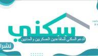 الدعم السكني للمتقاعدين العسكريين والمدنيين