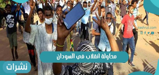 محاولة انقلاب في السودان بأت بالفشل