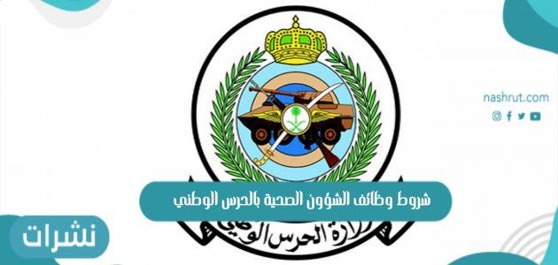 شروط وظائف الشؤون الصحية بالحرس الوطني 1443