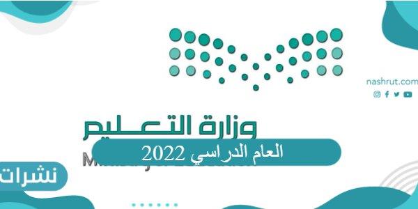 العام الدراسي 2022 في السعودية وموعد الدراسة الحضورية