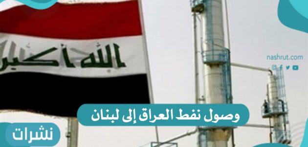 أنباء بشأن وصول نفط العراق إلى لبنان الغارقة بالعتمة