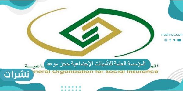 المؤسسة العامة للتأمينات الإجتماعية حجز موعد بالخطوات