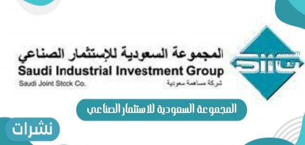 المجموعة السعودية للاستثمار الصناعي تداول الأسهم مع بتروكيم