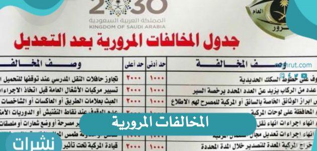 آخر قرارات الحكومة السعودية في المخالفات المرورية