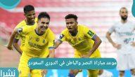 موعد مباراة النصر والباطن في الدوري السعودي