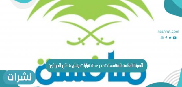 الهيئة العامة للمنافسة تصدر عدة قرارات بشأن قطاع الدواجن
