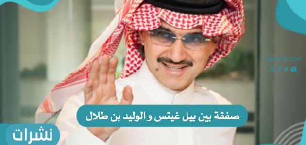صفقة بقيمة 10 مليارات دولار بين بيل غيتس والأمير السعودي الوليد بن طلال