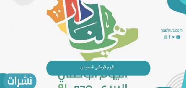 ذكرى الاحتفال باليوم الوطني في المملكة العربية 1443