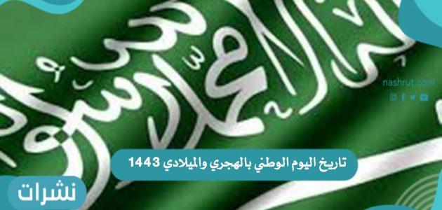 تاريخ اليوم الوطني بالهجري والميلادي 1443