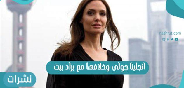 انجلينا جولي وخلافها مع براد بيت