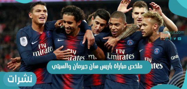ملخص مباراة باريس سان جيرمان والسيتي