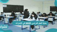 بداية العام الدراسي 2021 في الإمارات وموعد نهاية العام