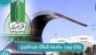 رابط تسجيل دخول بلاك بورد جامعة الملك عبدالعزيز 1443