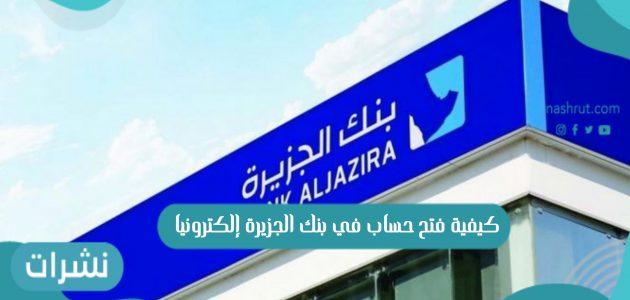 كيفية فتح حساب في بنك الجزيرة إلكترونيا