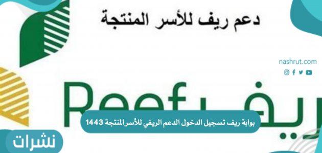 بوابة ريف تسجيل الدخول الدعم الريفي للأسر المنتجة 1443