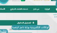 الوكالات الإلكترونية بوابة ناجز الرقمية تعزيز التحول الرقمي في وزارة العدل السعودية