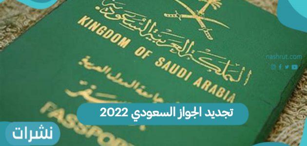 خطوات تجديد الجواز السعودي 2022
