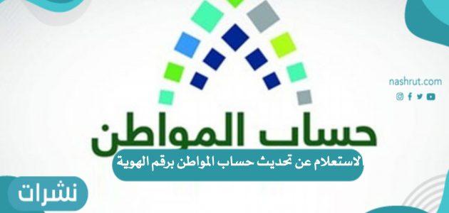 الاستعلام عن تحديث حساب المواطن السعودي برقم الهوية