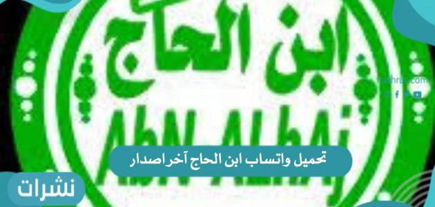تحميل واتساب ابن الحاج آخر إصدار ضد الحظر 2021