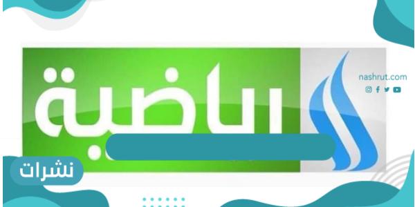 تردد قناة العراقية الرياضية نايل سات HD وعرب سات SD