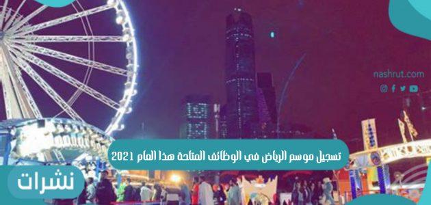تسجيل موسم الرياض في الوظائف المتاحة هذا العام 2021