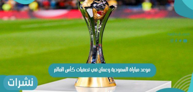 موعد مباراة السعودية وعمان في تصفيات كأس العالم