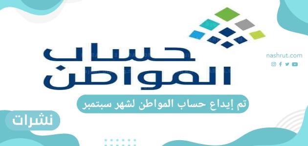 حساب المواطن: تم إيداع حساب المواطن لشهر سبتمبر 2021 رابط الاستعلام