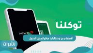 الاستعلام عن توكلنا رابط مباشر لتسجيل الدخول