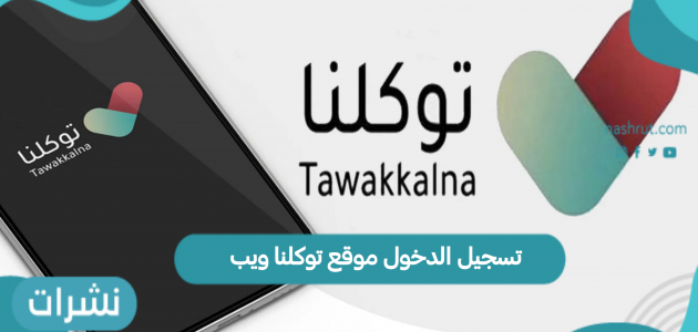 تسجيل الدخول موقع توكلنا ويب