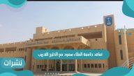 تعاقد جامعة الملك سعود مع الخليج للتدريب