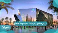 جدول معارض دبي 2020 متى موعد الافتتاح