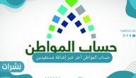 حساب المواطن آخر خبر إضافة مستفيدين والإستعلام عن دفعة سبتمبر