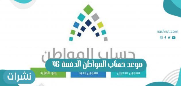 موعد حساب المواطن الدفعة 46 لشهر سبتمبر 2021