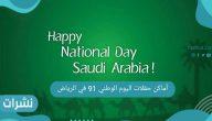 أماكن حفلات اليوم الوطني 91 في الرياض