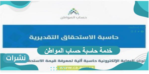 خدمة حاسبة حساب المواطن لهذا الشهر دفعة 46